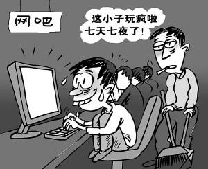 家长必备良方:如何帮青少年戒除网瘾?