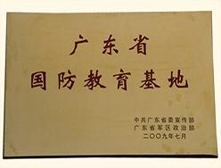 广东省国防教育基地